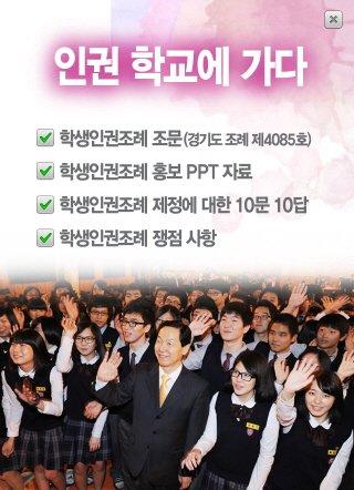 경기도 학생인권조례