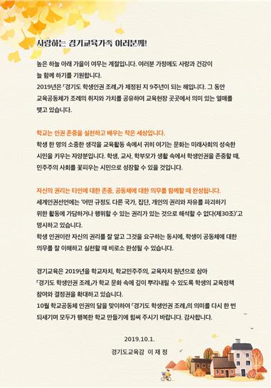 학교공동체 인권의 달 교육감 서한문