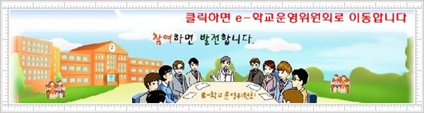 학교운영위원회 바로가기